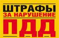 В России вновь планируют увеличить штрафы за нарушение ПДД